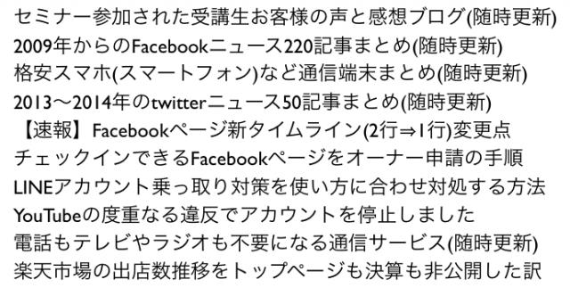 新潟ネットビジネス・アナリストの2014年ブログ評価20選