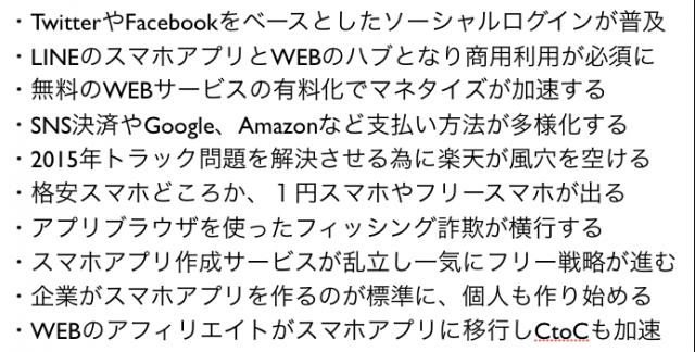 ネットビジネス・アナリスト横田秀珠が2015年を予測する