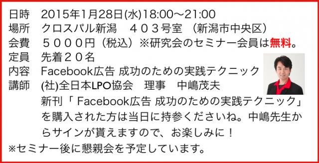 2015年1月以降の講演予定で注目セミナー(新潟県外も多数)