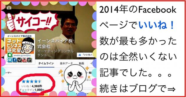 2014年Facebookページいいね数ランキング年間ベスト20