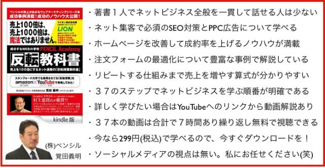 ペンシルアカデミー覚田義明:著「反転教科書」を薦める理由10