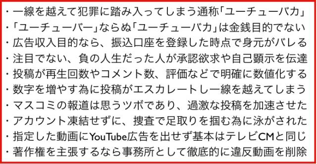 1月17日TBSニュースキャスター「つまようじ事件」特集に補足