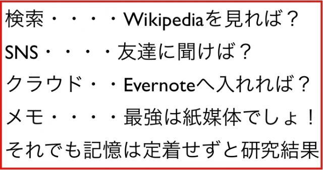 検索・SNS・クラウドどころか紙媒体のメモも記憶が定着せず