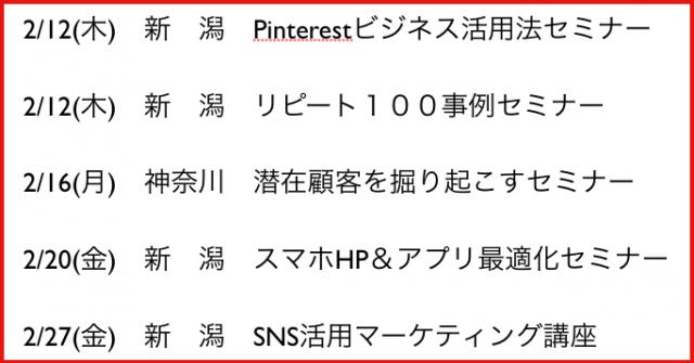 2015年2月以降の講演予定で注目セミナー(新潟県外も多数)