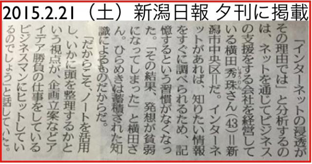 「ありがとう」 相手の目を見る これ基本:新潟日報に掲載お礼