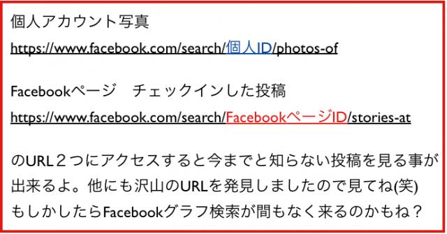 日本もFacebookグラフ検索を準備中?偶然に発見したURL