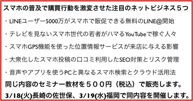 ソーシャルメディア・動画活用で売上をグッと伸ばすセミナー(静岡県)富士宮商工会議所