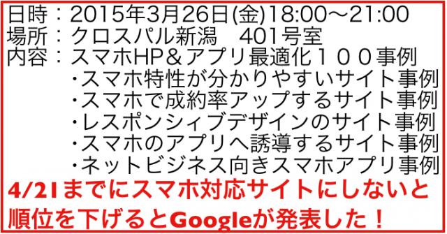 2015年3月以降の講演予定で注目セミナー(新潟県外も多数)