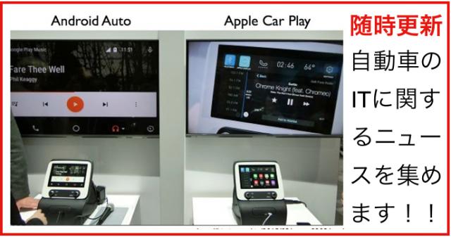 アップル(iOS)とGoogle(android)がスマホの次に狙うクルマ