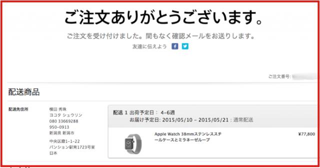 Apple Watch紹介と予約購入を生中継そして今後の可能性