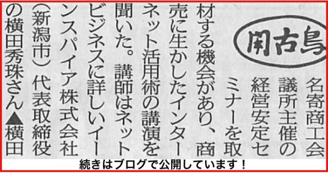 (北海道)名寄新聞の社説「閑古鳥」とweb版に3/3の講演が紹介