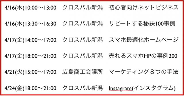 2015年4月以降の講演予定で注目セミナー(新潟県外も多数)