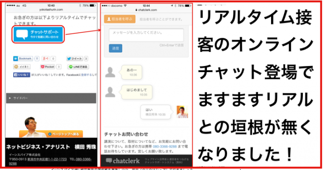 chatclerkなどリアルタイム接客オンラインチャットまとめ