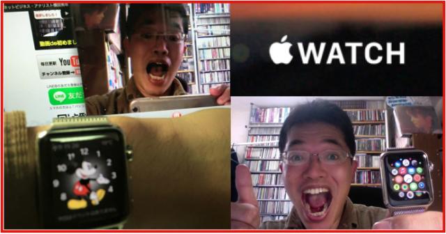 Apple Watch発売日にGETし開封の儀そしてレビュー生中継