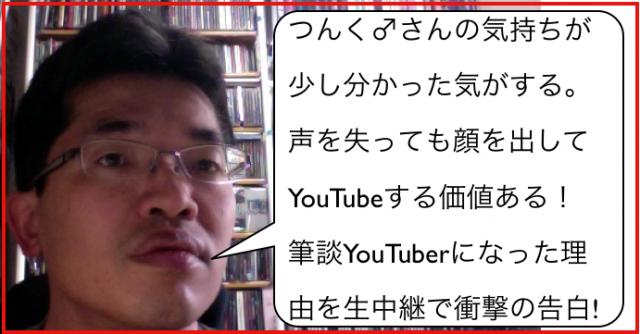 筆談YouTuber!声を失っても顔出しYouTubeの価値あり