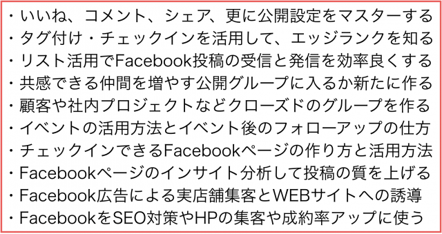 商工会・商工会議所がFacebookで企業支援10の施策セミナー(長野県)佐久商工会議所