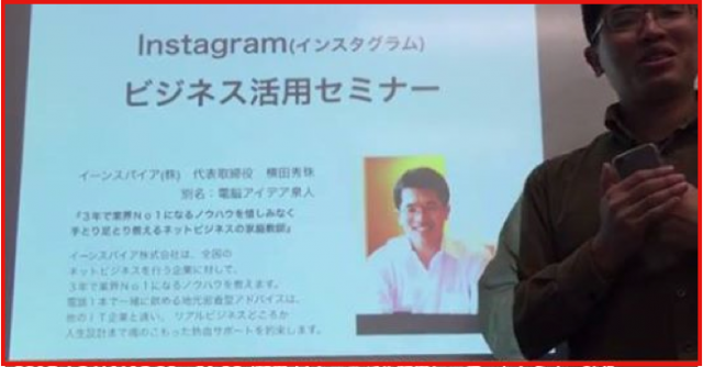 Instagram(インスタグラム)ビジネス活用・集客セミナー動画
