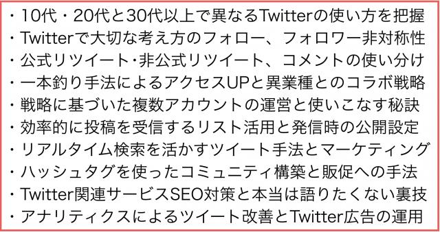 商工会・商工会議所が改めて開催してほしいTwitterセミナー