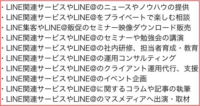 LINEやLINE@の講演・教材・コンサルティング・執筆・運用代行