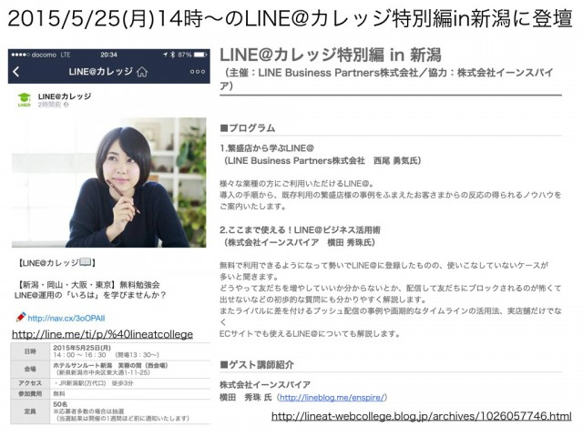2015年5月以降の講演予定で注目セミナー(新潟県外も多数)