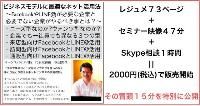 ビジネスモデルに最適なネット活用法セミナー~FacebookやLINE@が必要な企業と必要でない企業がやるべき事とは?~
