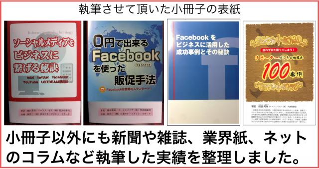 小冊子・新聞・業界紙・雑誌・ITニュース・コラムなど執筆まとめ