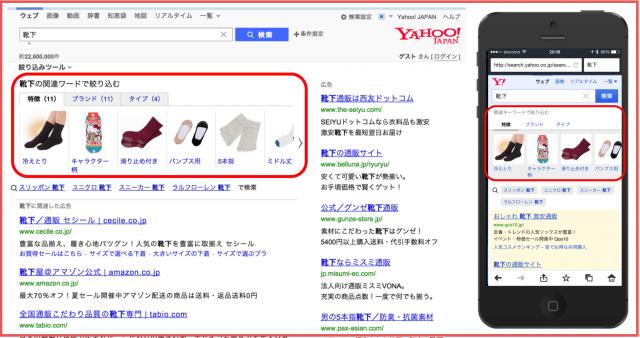 Yahoo!検索結果に写真付き関連ワードで絞り込むツール表示