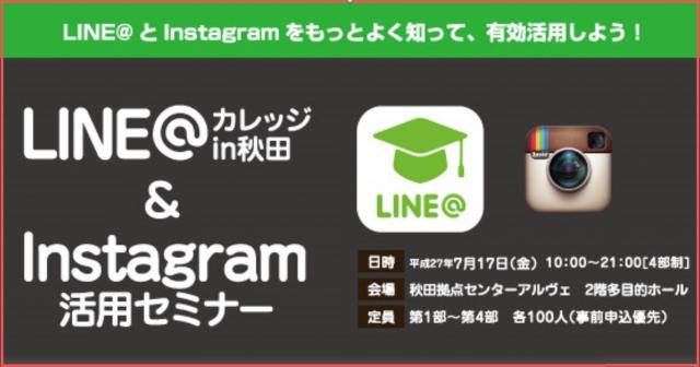 Yahoo!ニュース掲載(秋田)LINE@・Intagramセミナー開催