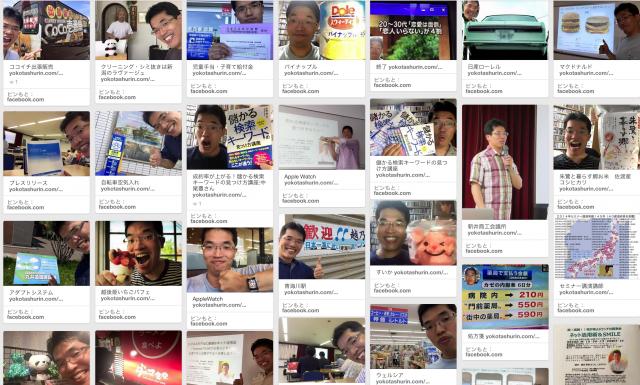 2015年6月度Facebook個人の投稿いいね数ランキング20