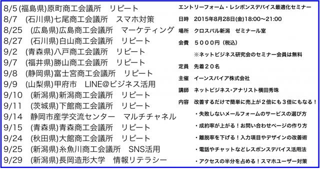 2015年8月以降の講演予定で注目セミナー(新潟県外も多数)