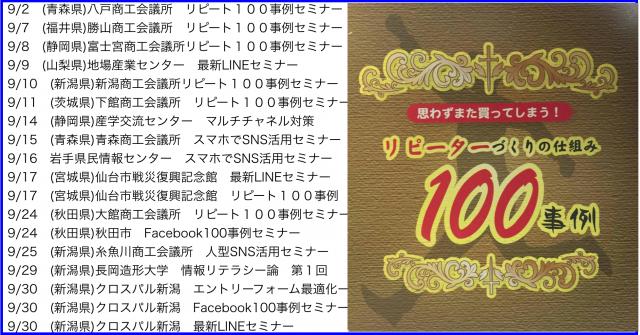 2015年9月以降の講演予定で注目セミナー(新潟県外も多数)