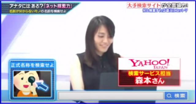 テレビ朝日系「キスマイGAME」で学ぶキーワード選定のコツ1