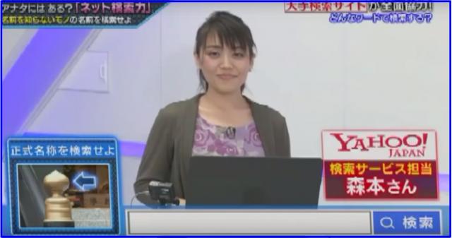 テレビ朝日系「キスマイGAME」で学ぶキーワード選定のコツ2