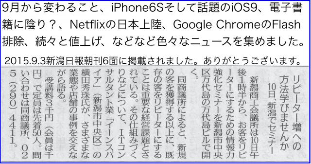 2015年(平成27年)9月から変わること:iPhone6S・iOS9発表