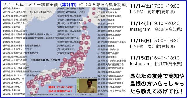 高知・島根でLINE@とInstagram(インスタグラム)セミナー