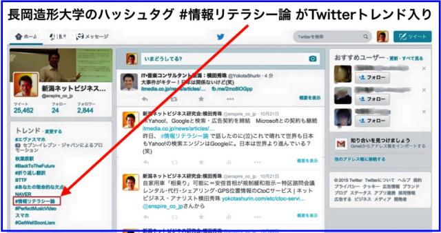 長岡造形大学の #情報リテラシー論 がTwitterトレンド入り