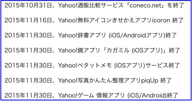 2015年(平成27年)11月から変わること:Yahoo!関連終了も
