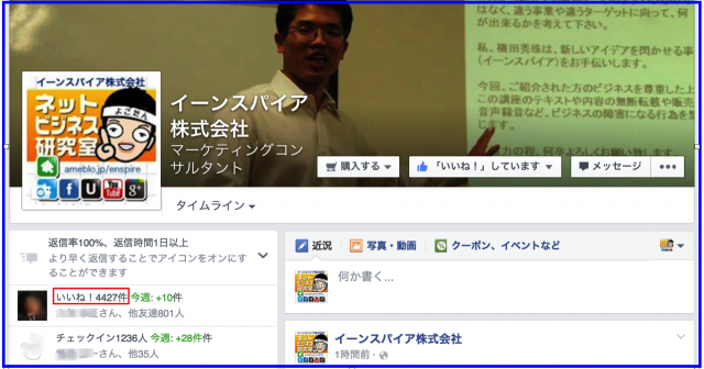 2015年9月度Facebookページ投稿いいね数ランキング20