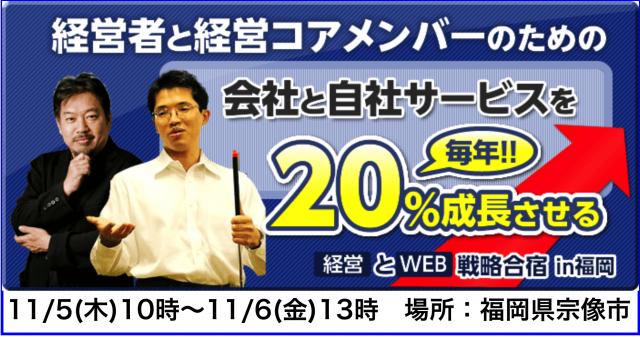 福岡の合宿セミナーでカスタマイズして話したい11のテーマ
