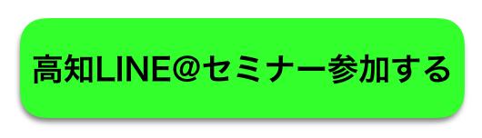 LINE@セミナー高知