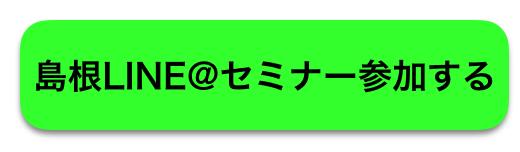 LINE@セミナー島根