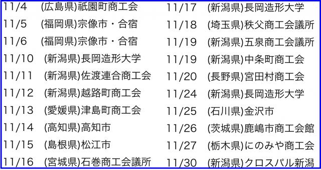 2015年11月以降の講演予定で注目セミナー(新潟県外も多数)