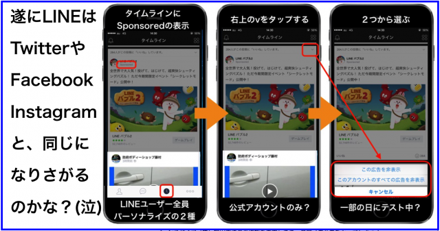 LINEタイムライン広告「Sponsored」投稿を非表示にする方法