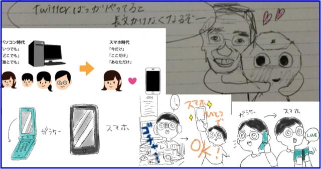 情報リテラシー論04スマートフォン普及と課題・長岡造形大学