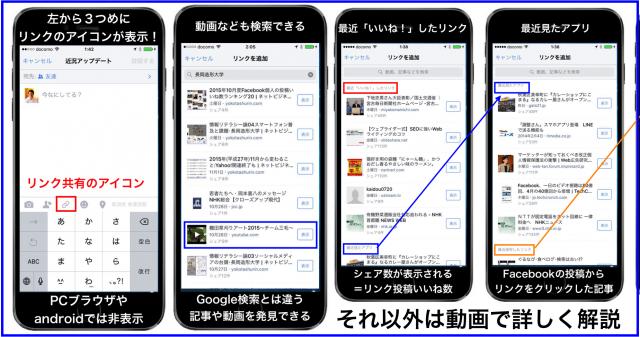 Facebookが国内でGoogleと全く違う検索エンジン準備中?