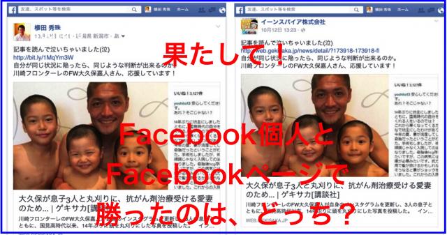 Facebook同一投稿で個人とFacebookページで比較分析