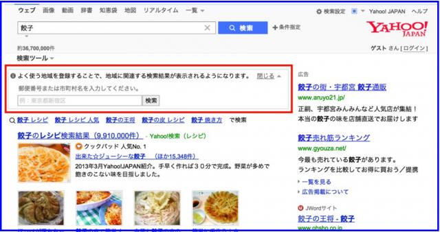 Yahoo!検索結果に表示「よく使う地域を登録することで、地域に関連する検索結果が表示されるようになります。」