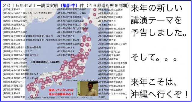 2015年12月以降の講演予定で注目セミナー(新潟県外も多数)
