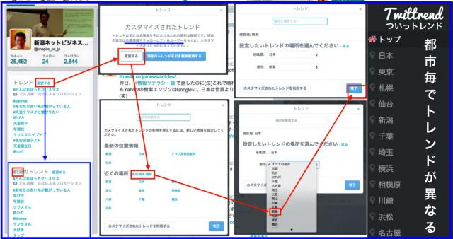 Twitterのトレンドは位置情報やフォローによりカスタマイズ