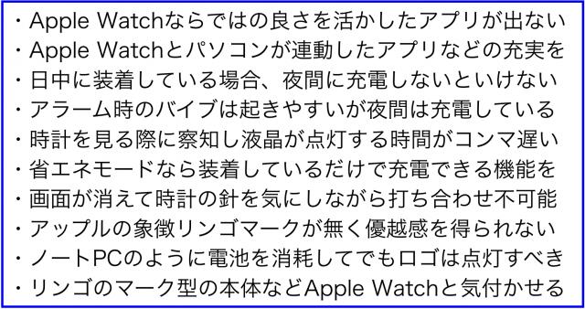 7ヶ月使ったApple Watchでアップルへのアドバイス10項目